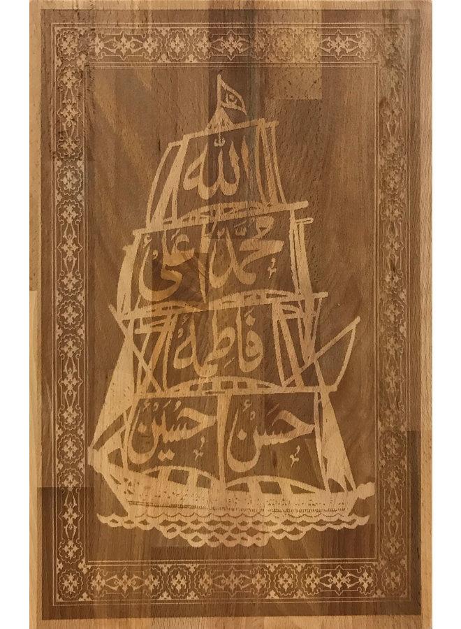 """""""Hadith van de Ark"""" kalligrafie op beukenhouten wandpaneel (donkere achtergrond)"""