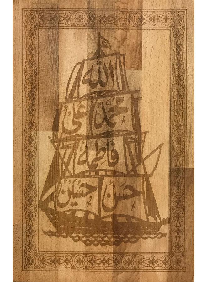"""Caligrafia """"Hadith da Arca"""" no painel de parede de faia (fundo claro)"""