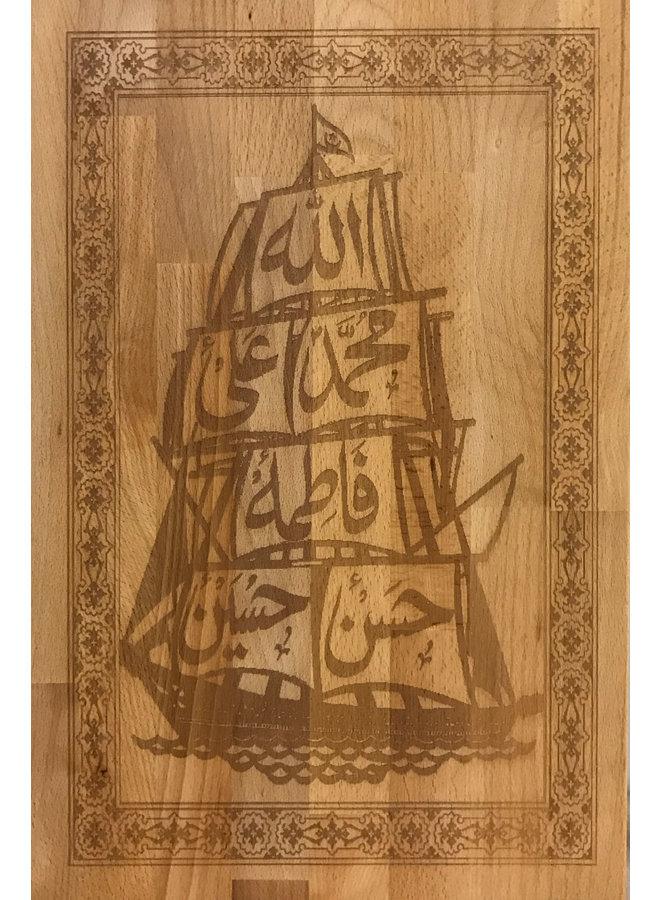 """""""Hadith of the Ark"""" calligraphy on beechwood wallpanel  (light background)"""