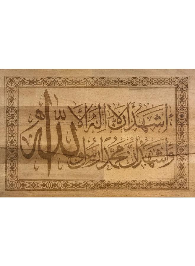 """Caligrafia relacionada à declaração """"Shahada"""" - horizontal"""