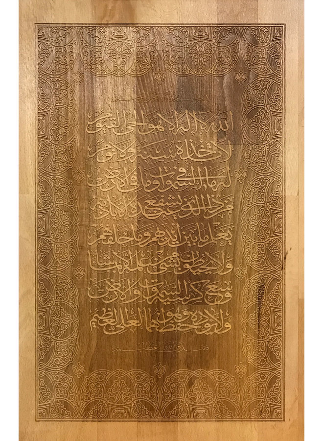 """Ayat al Kursi"" - verse 255, surah Al Baqarah, calligraphy on beechwood wall panel;"