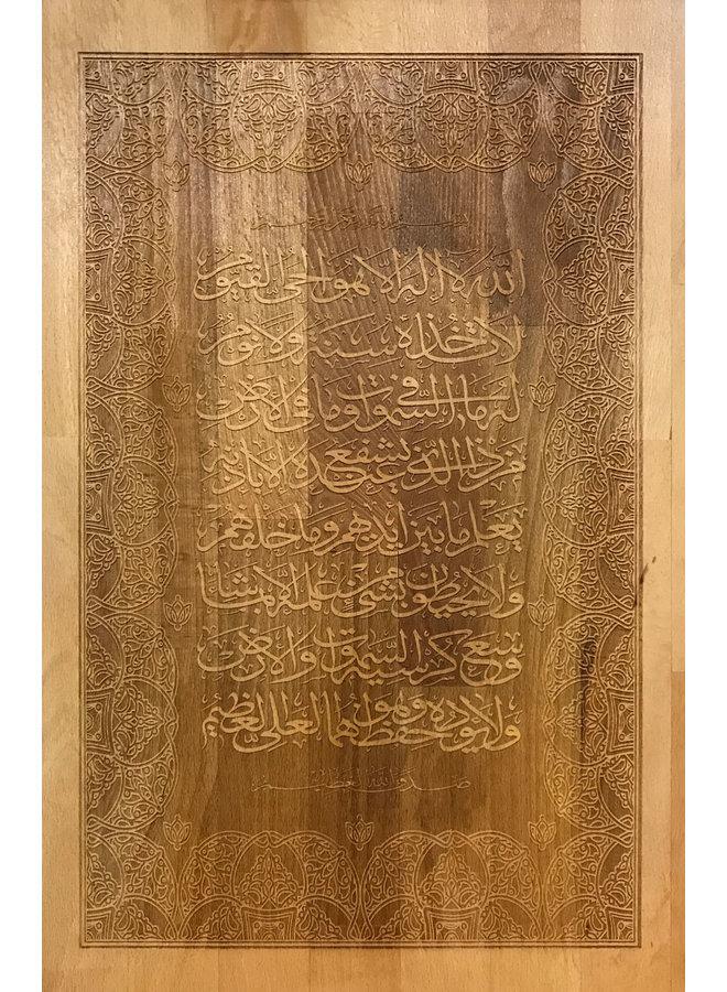 """Ayat al Kursi"" - verso 255, surah Al Baqarah, caligrafía en panel de pared de madera de haya"