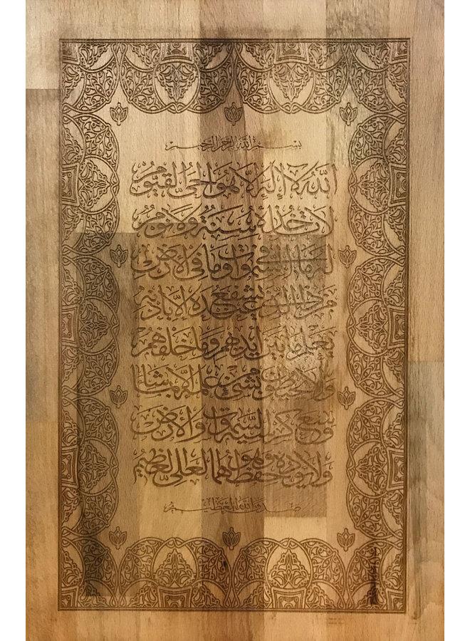"""Ayat al Kursi"" - vers 255,  soera Al Baqarah, kalligrafie op beukenhouten wandpaneel;"