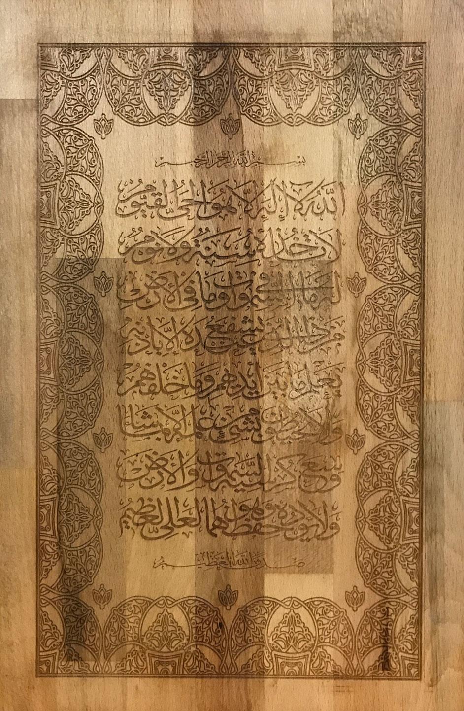 Islamic traditional calligraphy on wood of Ayat Al Kursi ...