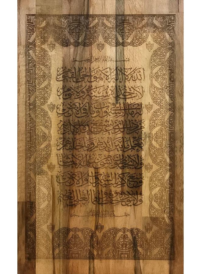 """""""Ayat al Kursi"""" - verso 255, surata Al Baqarah, caligrafia no painel de parede de madeira de faia"""