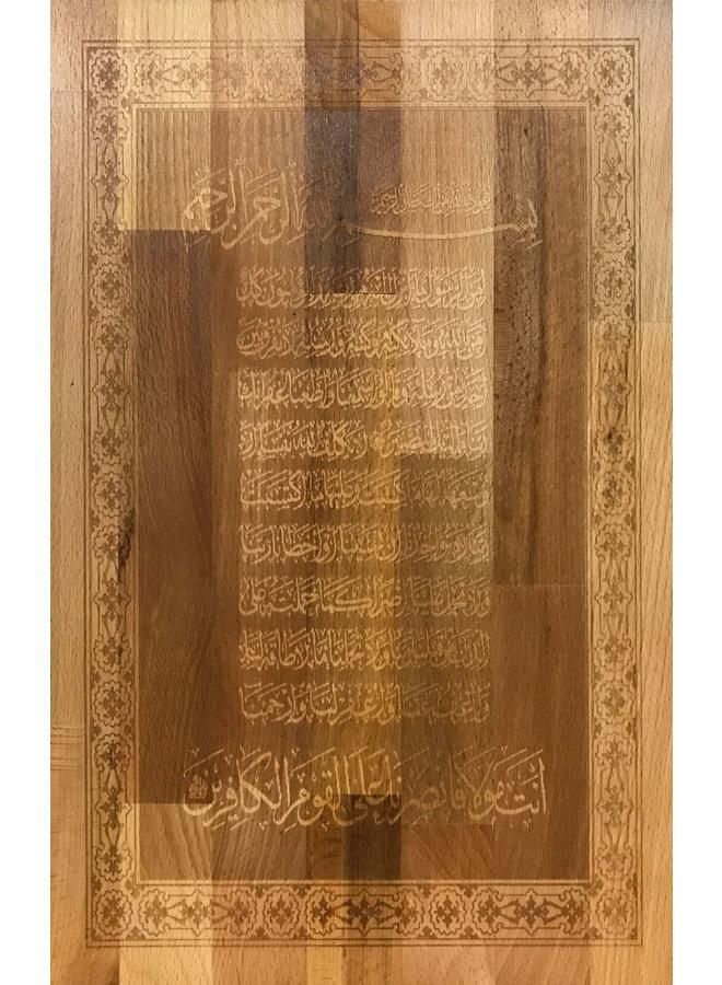 """Caligrafía """"Perlas del Corán"""" en panel de pared de madera de haya"""