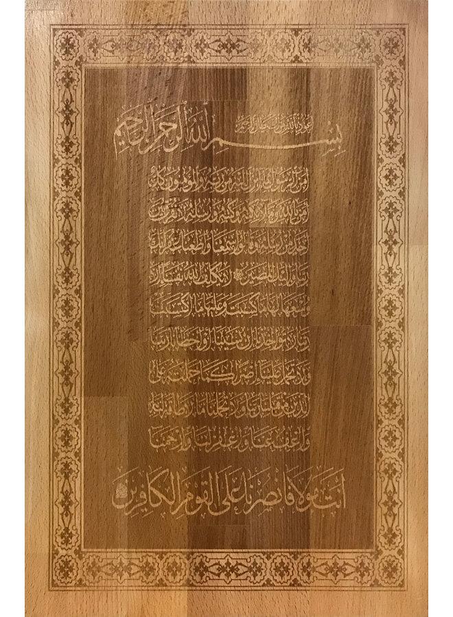 """Caligrafía """"Perlas del Corán"""""""