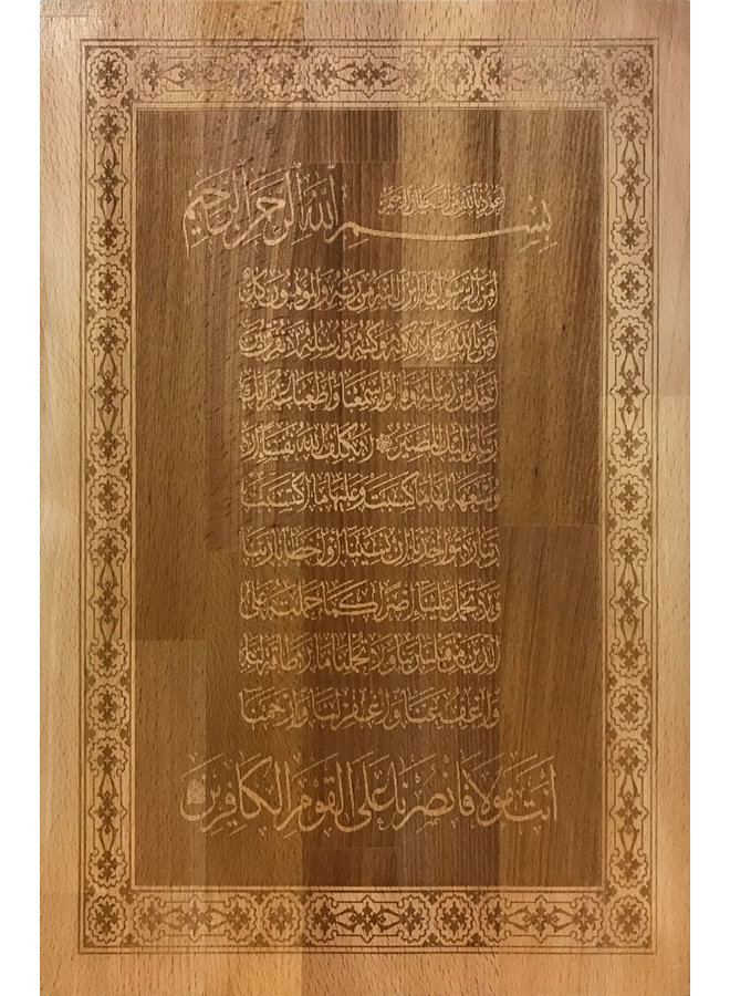 """""""Parels van de Koran"""" kalligrafie op muurpanelen van beukenhout"""