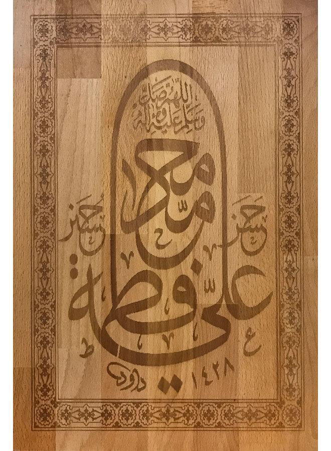 """Caligrafía """"Ahlul Bayt"""" en madera de haya"""