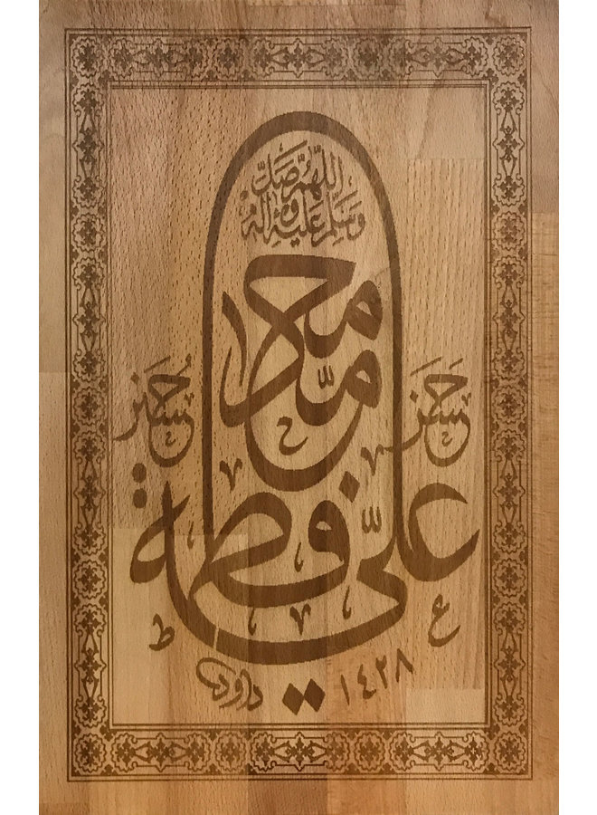 """""""Ahlul Bayt"""" calligraphy on beechwood"""