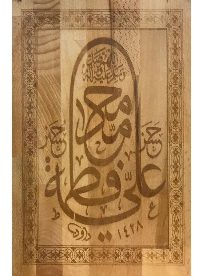 """Ahlul Bayt"" kalligrafie op beukenhout"