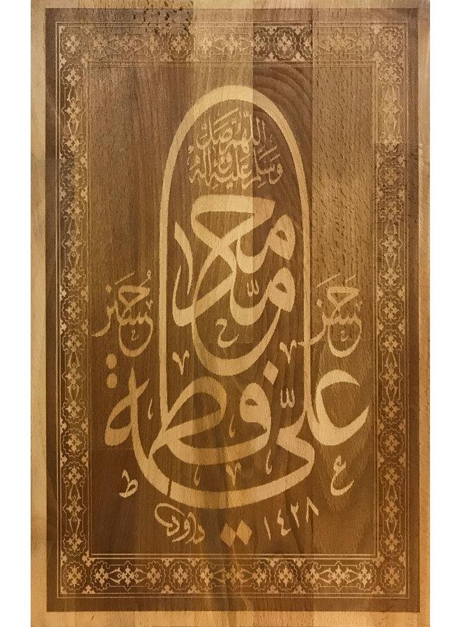 """""""Ahlul Bayt"""" kalligrafie"""