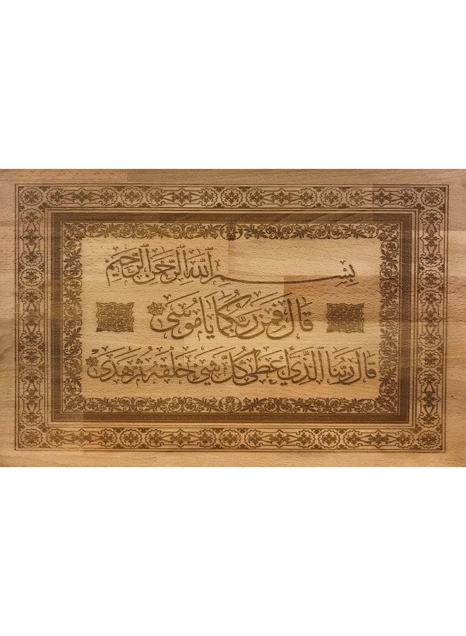 Surah Taha (chapter 20) ayat 49-50