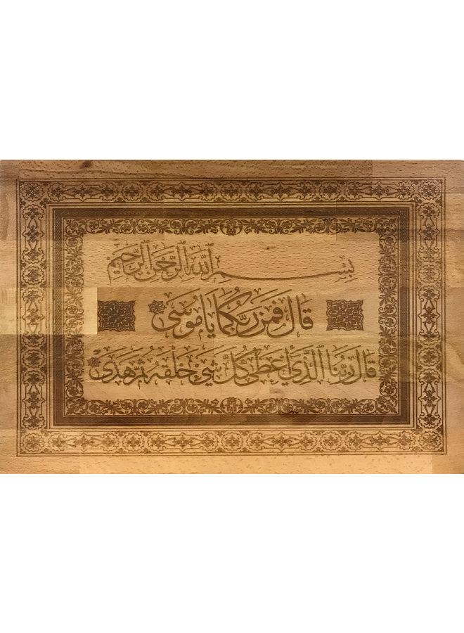 Surah Taha (chapter 20) ayat 49-50 calligraphy on beech wood