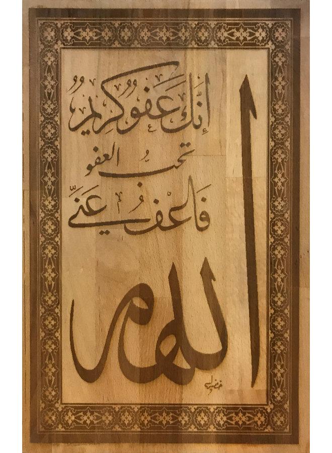 """Allahuma"" kalligrafie op beukenhout"