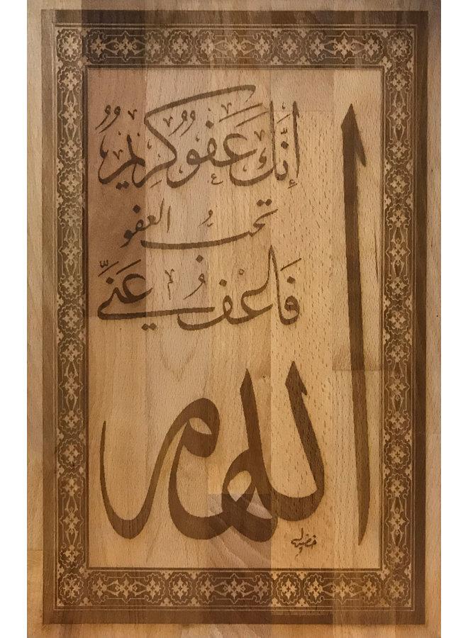 """Allahuma"" caligrafía en madera de haya"