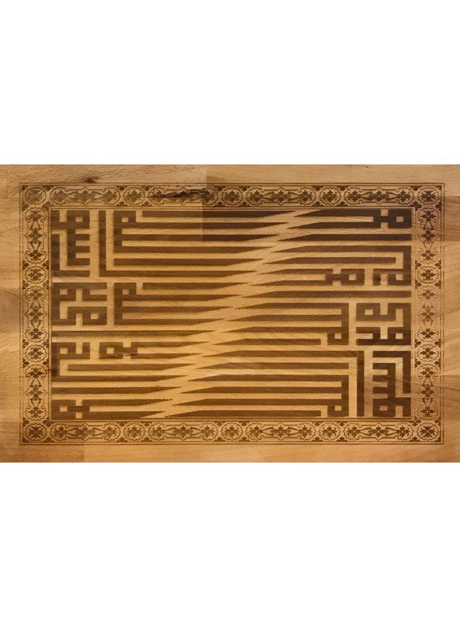 """Islamic beechwood calligraphy inspired on""""Shahada"""" statement - Kufi style"""