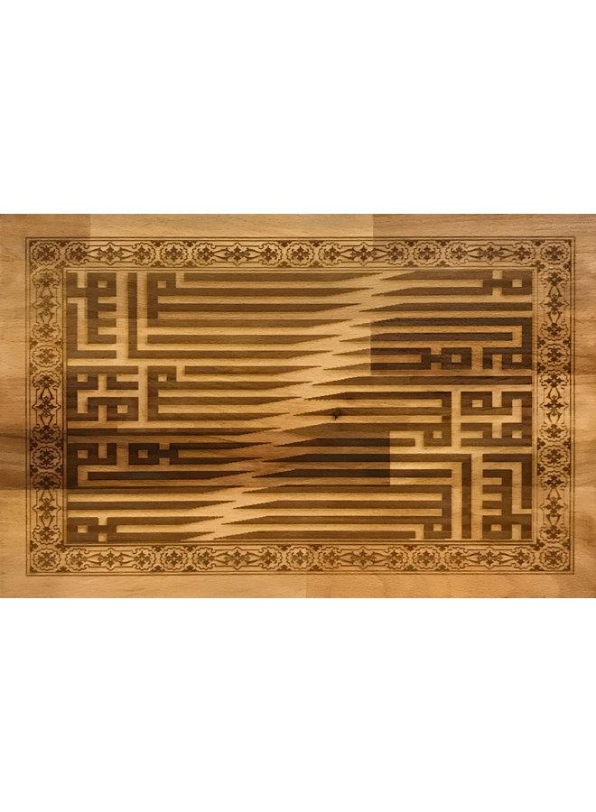 """Caligrafía islámica de madera de haya inspirada en la declaración de """"Shahada"""" - estilo Kufi"""