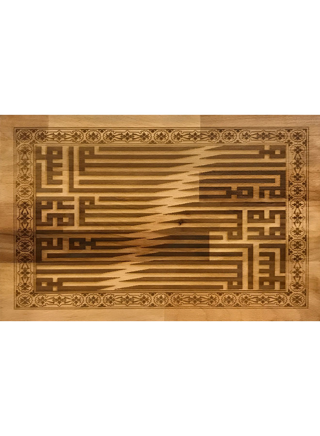 """Caligrafia islâmica em madeira de faia inspirada na declaração """"Shahada"""" - estilo Kufi"""