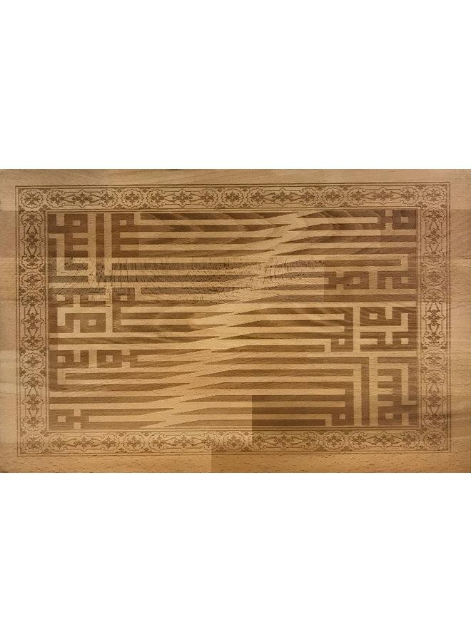 """Islamitische beukenhout kalligrafie geïnspireerd op """"Shahada"""" verklaring - Kufische stijl"""