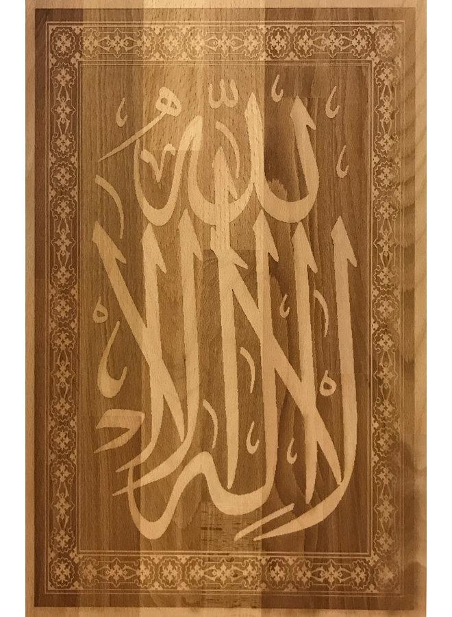 """La illaha illa Allah"" caaligrafia em madeira de faia - vertical"