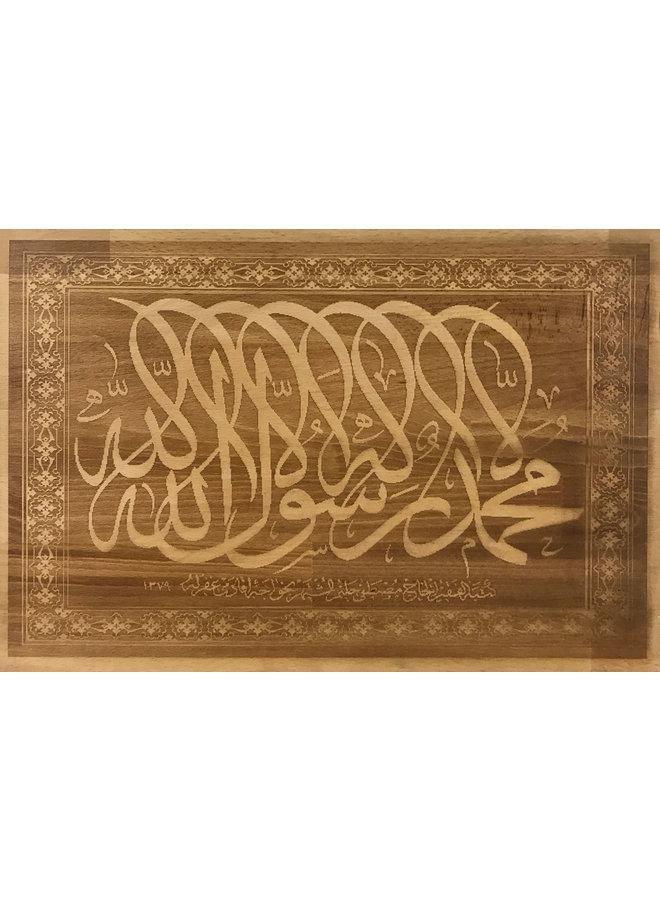 """La illaha illa Allah Muhammad Rasul Allah"" calligrapahy on beechwood;"