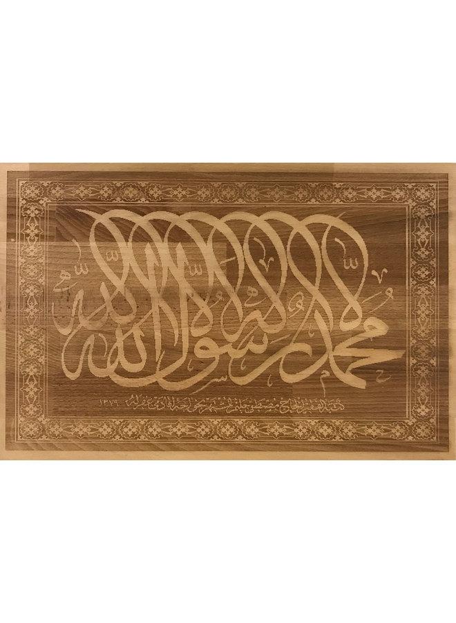 """""""La illaha illa Allah Mohammad Rasul Allah"""" kalligrafie op beukenhout"""