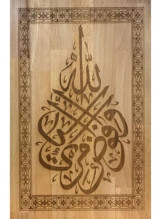 Soera Ghafir (hoofdstuk 40) ayat 44
