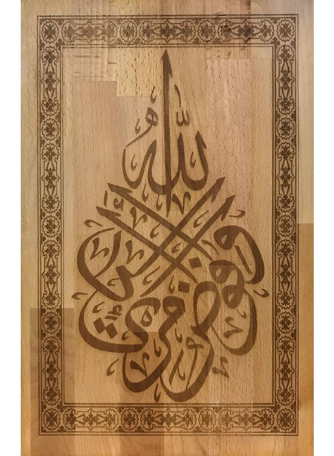 Caligrafía abstracta de surah Ghafir (capítulo 40) ayat 44