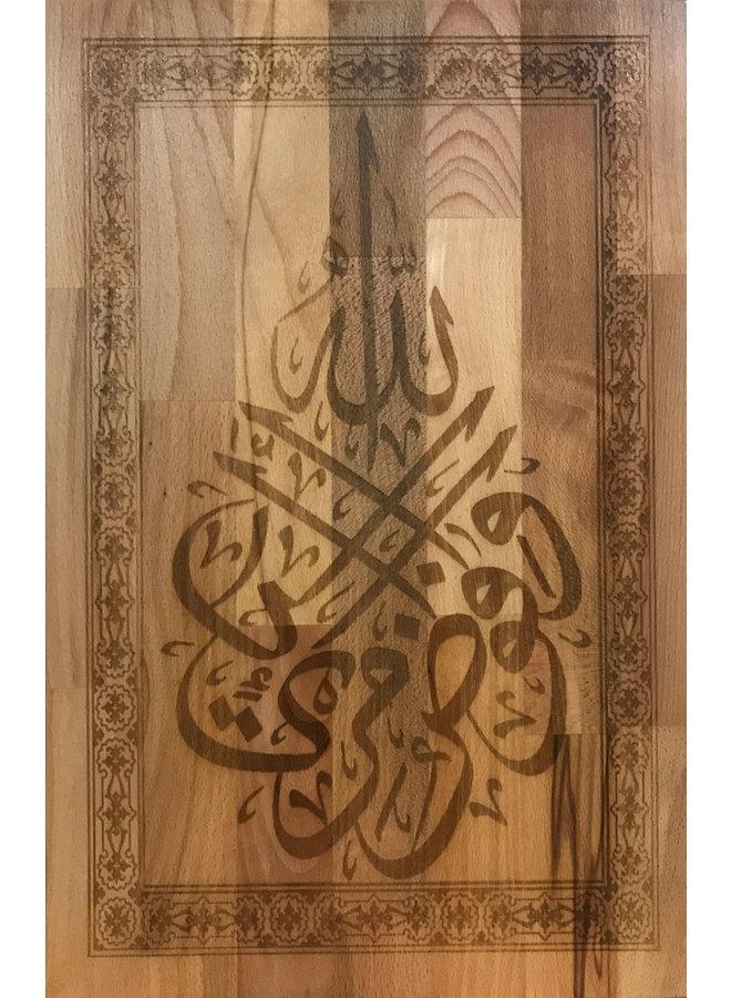 Caligrafia abstrata da surata Ghafir (capítulo 40) ayat 44