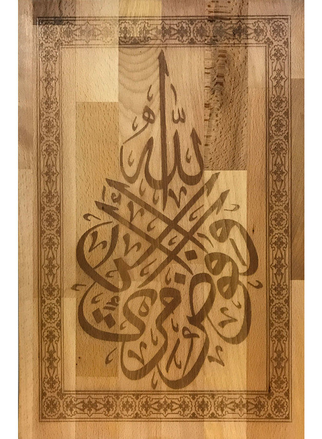 Abstract kalligrafie van soera Ghafir (hoofdstuk 40) ayat 44