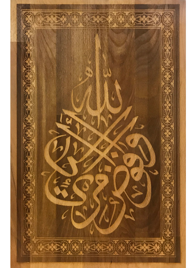 Abstract calligraphy of surah Ghafir (chapter 40) ayat 44;