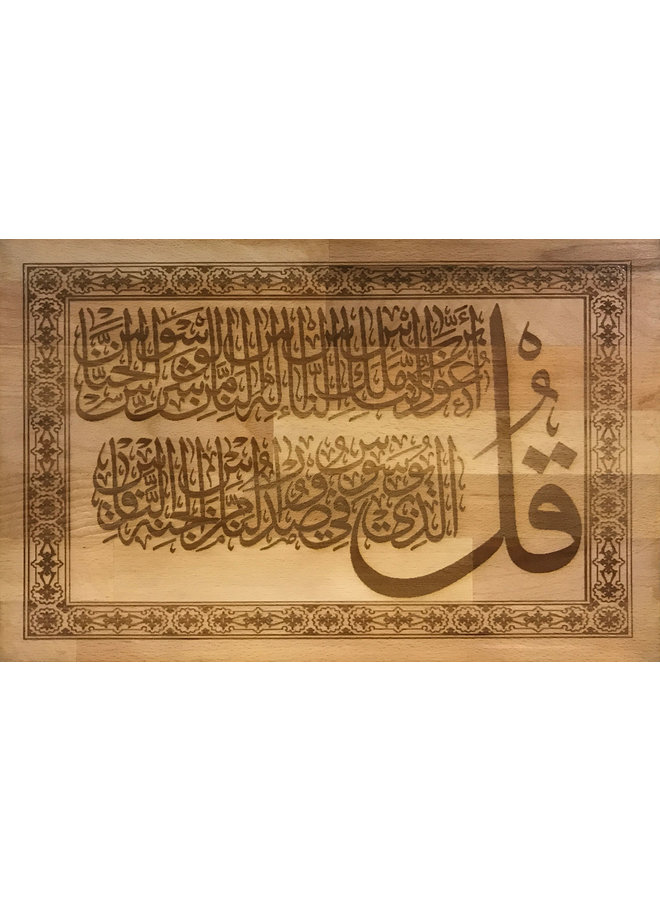 Surah An Nas (chapter 114) calligraphic horizontal display on beechwood