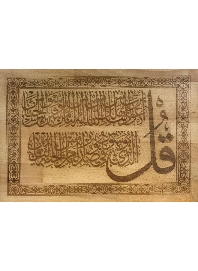 Surata An Nas (capítulo 114) exibição horizontal caligráfica em madeira de faia