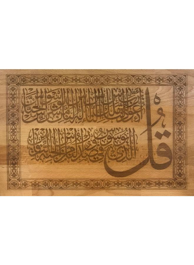 Surah An Nas (capítulo 114) formato horizontal, caligráfica en madera de haya