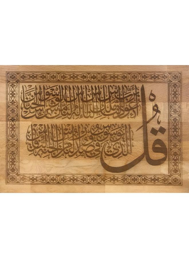 Soera An Nas (hoofdstuk 114) kalligrafische horizontale weergave op beukenhout