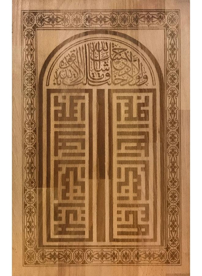 Surah Al Kahf, Ayat 18:39 Kufi style;
