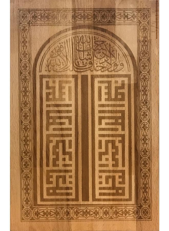 Kalligrafie op hout van soera Al Kahf, Ayat 18:39 Kufi stijl