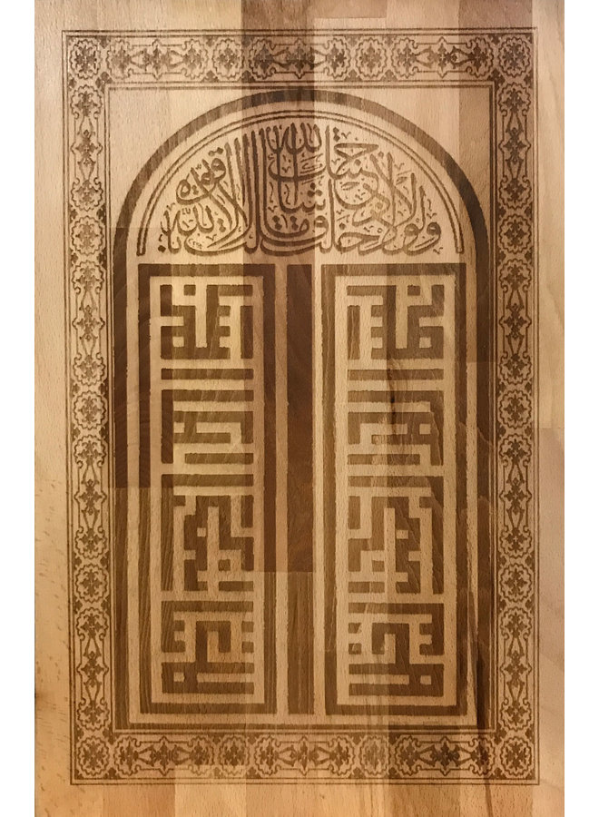 Calligraphy on wood of surah Al Kahf, Ayat 18:39 Kufi style