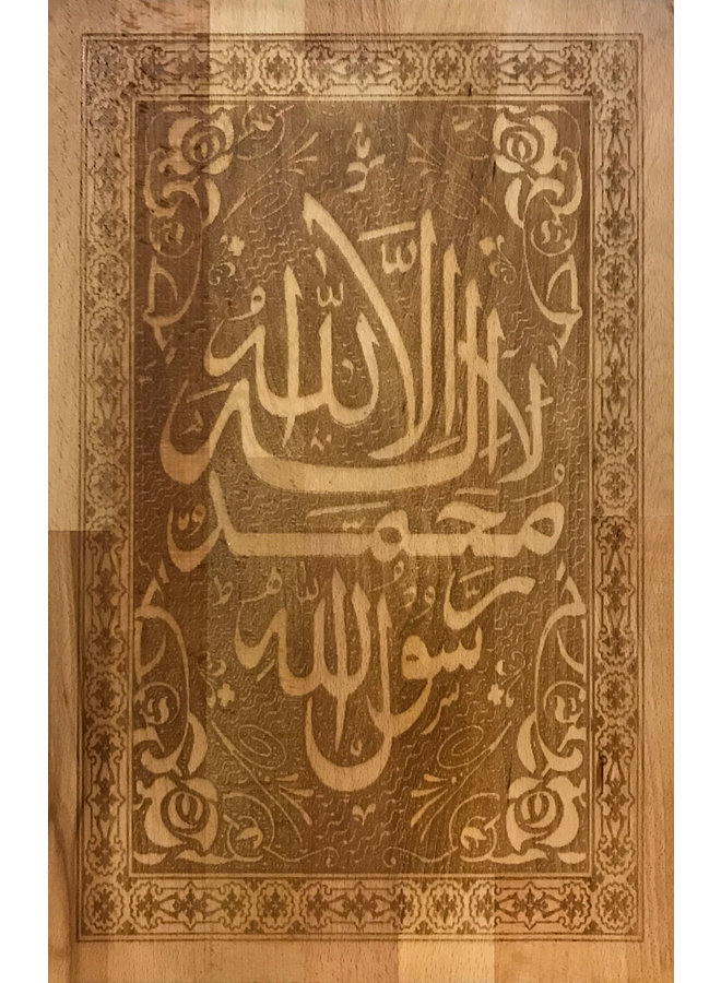 "Calligraphy  on wood of  the ""Shahada"" statement: ""There is no God but Allah and Muhammad is His Messenger"""