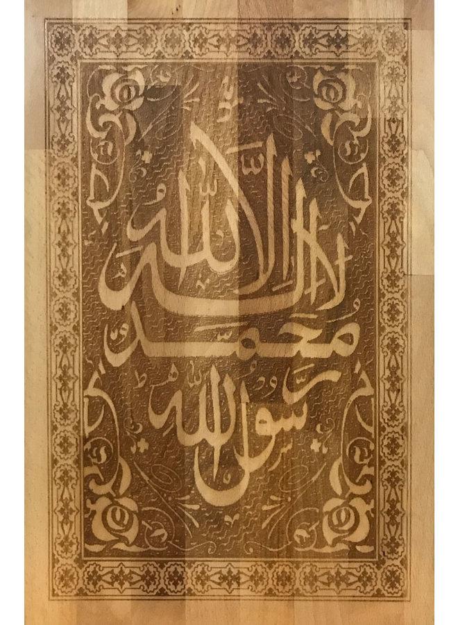 """Caligrafia na madeira da declaração """"Shahada"""": """"Não há Deus senão Allah e Muhammad é Seu Mensageiro"""""""