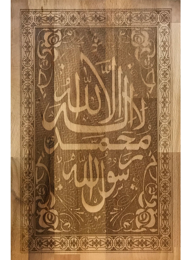 """Kalligrafie op hout van de """"Shahada"""" verklaring: """" Er is geen God behalve Allah en Mohammed is zijn boodschapper"""""""