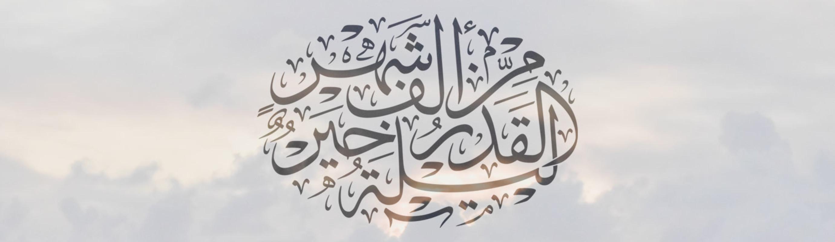 Eerste nacht van Ahia, de  vooravond van 19 Ramadhan, een mogelijke Laylat al-Qadr, opname van het programma.