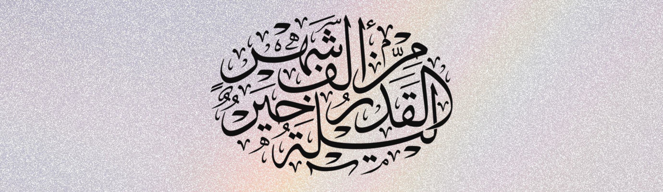 De  vooravond van 23 Ramadhan 2019, een mogelijke ´Laylat al-Qadr´, opname van het programma door Seyedzyaoddin Salehi Khansari.