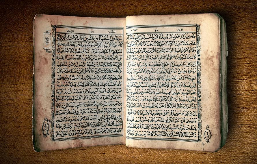Tafsir series: dieper en dieper in de oneindige dieptes van de Heilige Koran.. aflevering 4 - Farsi+Arabisch.