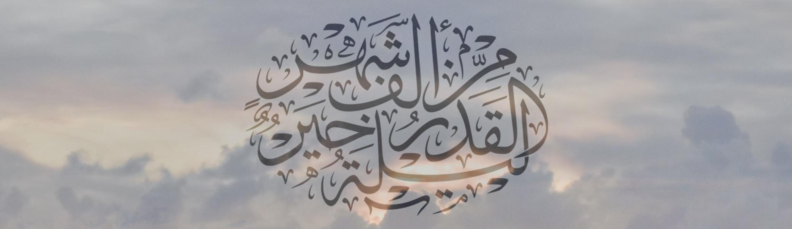 Eve of Ramadhan 21, possible night of Qadr.