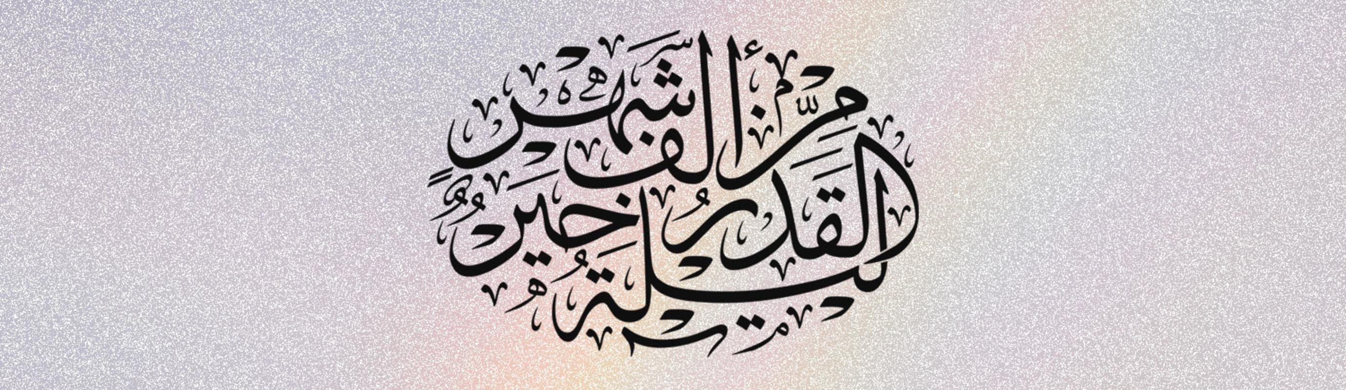 """..eve of Ramadhan 23, possible night of Qadr.."""