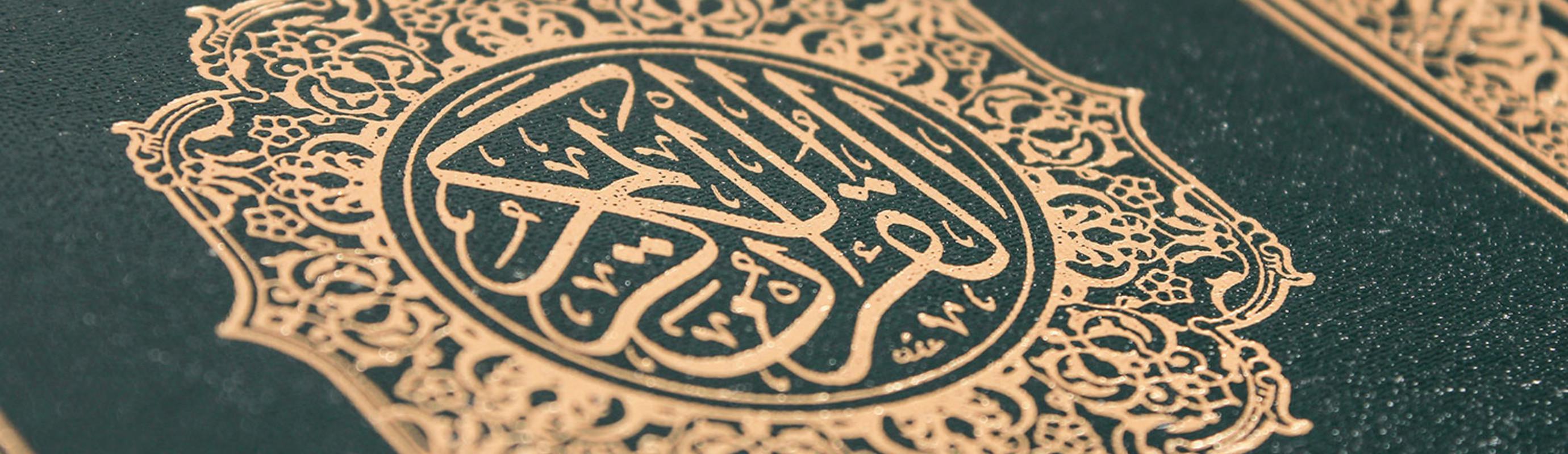 Holy Quran - tafsir series, episode 3.