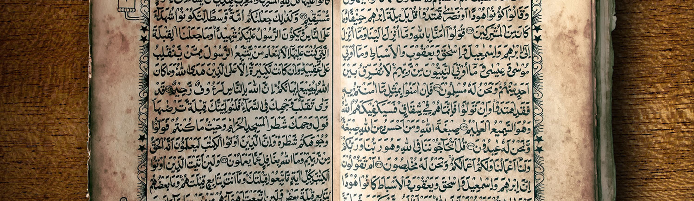 Holy Quran - tafsir series, episode 4.