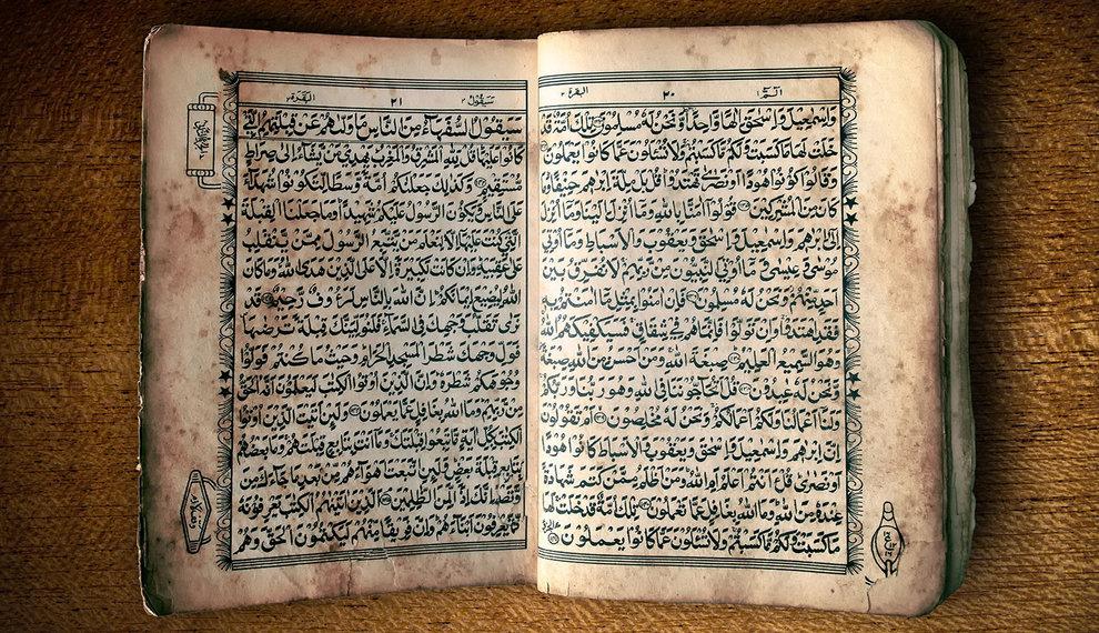 """""""..Holy Quran - tafsir series, episode 4.."""""""